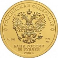 Реверс монеты «Футбол-18»