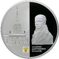 Реверс монеты «Здание Адмиралтейства в Санкт-Петербурге А.Д. Захарова»