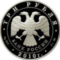 Аверс монеты «Ансамбль Круглой площади, г. Петрозаводск»